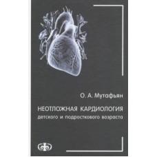 Мутафьян О.А.   Неотложная кардиология детского и подросткового возраста