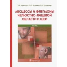 Афанасьев В.В.   Абсцессы и флегмоны челюстно-лицевой области и шеи. Атлас
