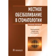 Базикян Э.А.   Местное обезболивание в стоматологии