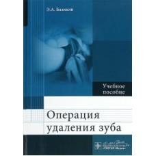 Базикян Э.А.   Операция удаления зуба
