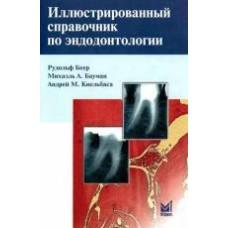 Беер Р.   Иллюстрированный справочник по эндодонтологии