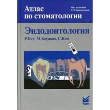 Бер Р.   Эндодонтология. Атлас по стоматологии