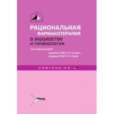 Кулаков В.И.   Рациональная фармакотерапия в акушерстве и гинекологии