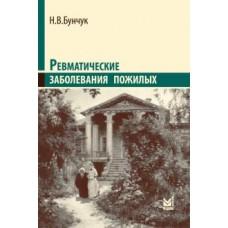 Бунчук Н.В.   Ревматические заболевания пожилых