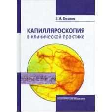 Козлов В.И.   Капилляроскопия в клинической практике
