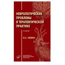 Левин О.С.   Неврологические проблемы в терапевтической практике