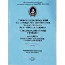 Мостовой Ю.М.   Стандарты классификации лечения болезней внутренних органов (укр)