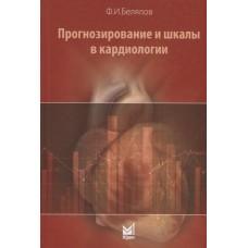 Белялов Ф.   Прогнозирование и шкалы в кардиологии