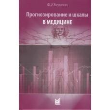 Белялов Ф.   Прогнозирование и шкалы в медицине