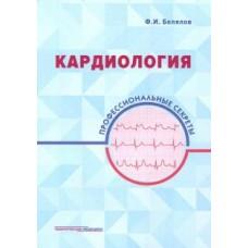 Белялов Ф. И.   Кардиология. Профессиональные секреты