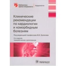 Белялов Ф.И.   Клинические рекомендации по кардиологии и коморбидным болезням