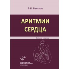 Белялов Ф.И.   Аритмии сердца