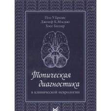 Бразис П.   Топическая диагностика в клинической неврологии