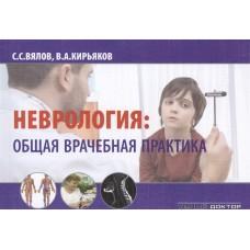 Вялов С.С.   Неврология: общая врачебная практика