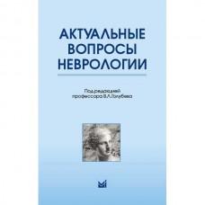 Голубев В.Л.   Актуальные вопросы неврологии
