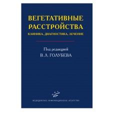 Голубев В.Л.   Вегетативные расстройства