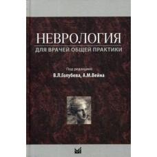 Голубев В.Л.   Неврология для врача общей практики