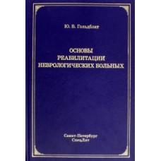 Гольдблат Ю.В.   Основы реабилитации неврологических больных