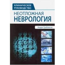 Грабовски А.   Неотложная неврология