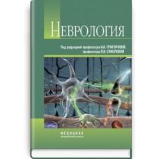 Григорова И.А.   Неврология. Учебник