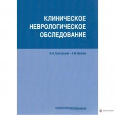 Григорьева В.Н.   Клиническое неврологическое обследование