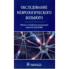Гудфелоу Дж.А.   Обследование неврологического больного
