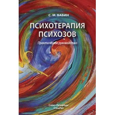 Бабин С.М.   Психотерапия психозов