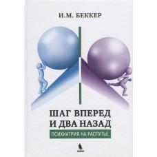 Беккер И.М.   Шаг вперед и два назад. Психиатрия на распутье