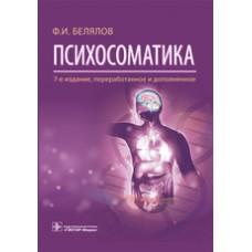 Белялов Ф.И.   Психосоматика
