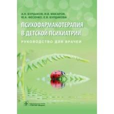 Бурдаков А.Н.   Психофармакотерапия в детской психиатрии