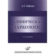 Гофман А.Г.   Клиническая наркология