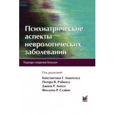 Ликетсос К.Г.   Психиатрические аспекты неврологических заболеваний