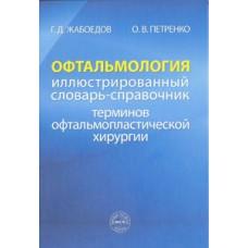 Жабоедов Г.Д.   Офтальмология. Иллюстрированный словарь-справочник