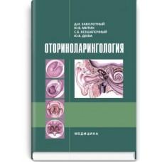 Заболотный Д.И.   Оториноларингология. Учебник