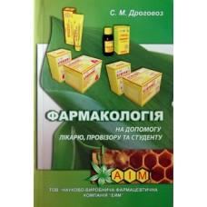 Дроговоз С.М.   Фармакологiя. На допомогу лiкарю, провiзору та студенту