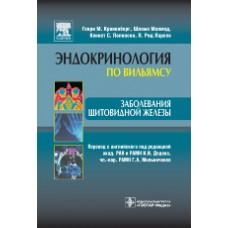 Кроненберг Г.М.   Эндокринология по Вильямсу. Заболевания щитовидной железы