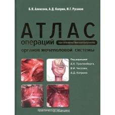 Алексеев Б.Я.   Атлас операций при злокачественных опухолях органов мочеполовой системы