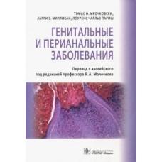 Мрочковски Т.   Генитальные и перианальные заболевания