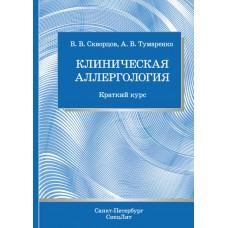Скворцов В.В.   Клиническая аллергология. Краткий курс