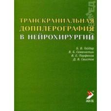 Гайдар Б.В.   Транскраниальная допплерография в нейрохирургии