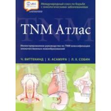 Виттекинд Ч.   TNM Атлас