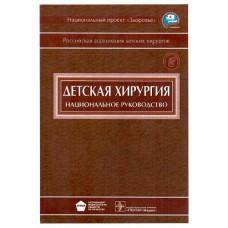 Исаков Ю.Ф.   Детская хирургия. Национальное руководство
