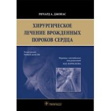 Джонас Р.А.   Хирургическое лечение врожденных пороков сердца