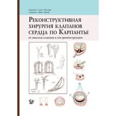 Карпантье А.   Реконструктивная хирургия клапанов сердца по Карпантье