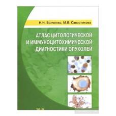 Волченко Н.Н.   Атлас цитологической и иммуноцитохимической диагностики опухолей