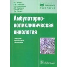 Ганцев Ш.Х.   Амбулаторно-поликлиническая онкология