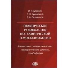 Дуткевич И.Г.   Практическое руководство по клинической гемостазиологии