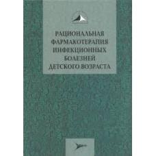 Романцов М.Г.   Рациональная фармакотерапия инфекционных болезней детского возраста