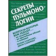 Парсонз П.Э.   Секреты пульмонологии