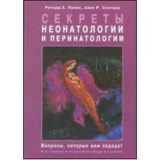 Полин Р.   Секреты неонатологии и перинатологии